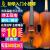 霊の手工芸芸の実木バリFLV 1111试验级の初心者バーイオリンの子供供の大人入门手バーイオリン奏楽器の学生の自习擬古ライバル1/8年齢4-5歳の身长105-120 cm